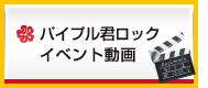 パイプル君ロックイベント動画