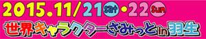 2015/11/21~22世界キャラクターさみっとin羽生